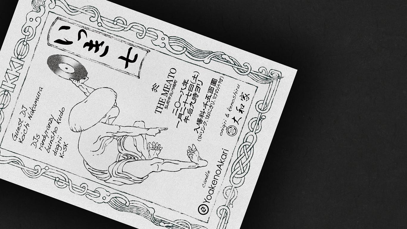 1月27日にスピンオフイベント「いっき(七)」を開催します
