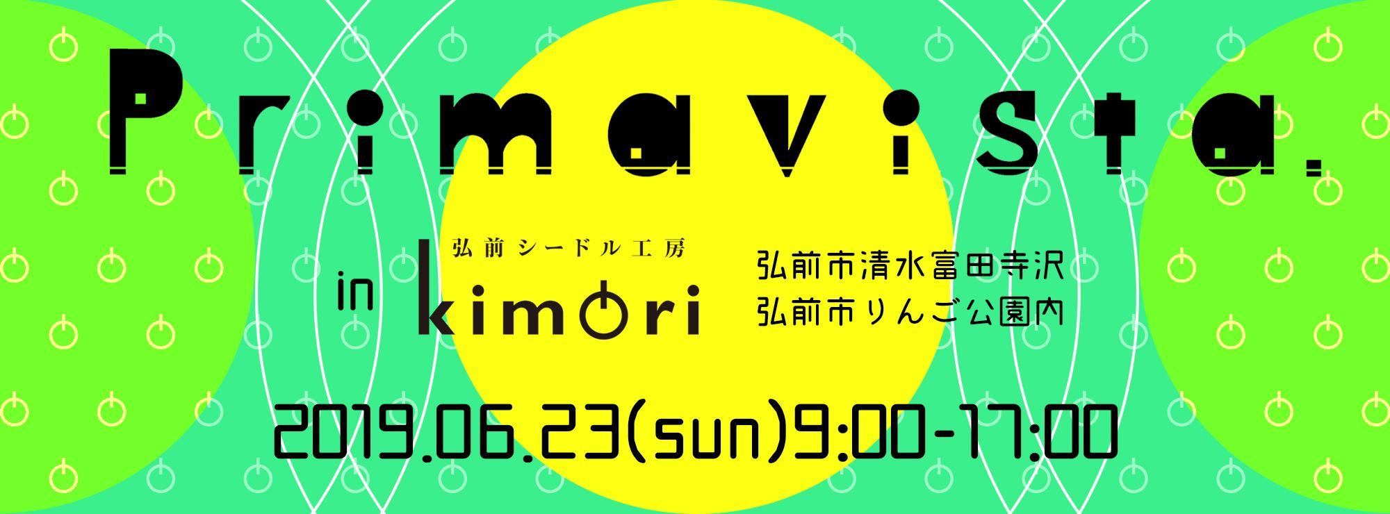 Primavista in 弘前シードル工房kimoriを6月23日に開催します