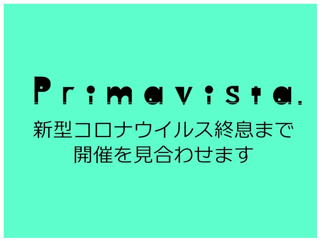 「Primavista」開催見合わせのおしらせ