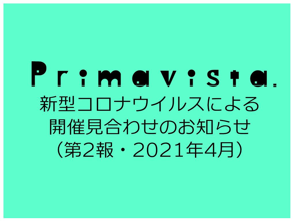 「Primavista」開催見合わせのおしらせ(2021年4月13日、第2報)